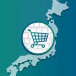 日本のトップ10 eコマースサイト2019