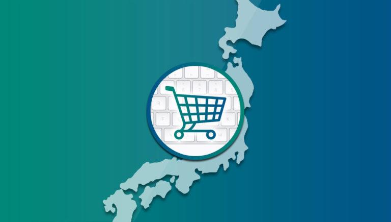 日本の電子商取引